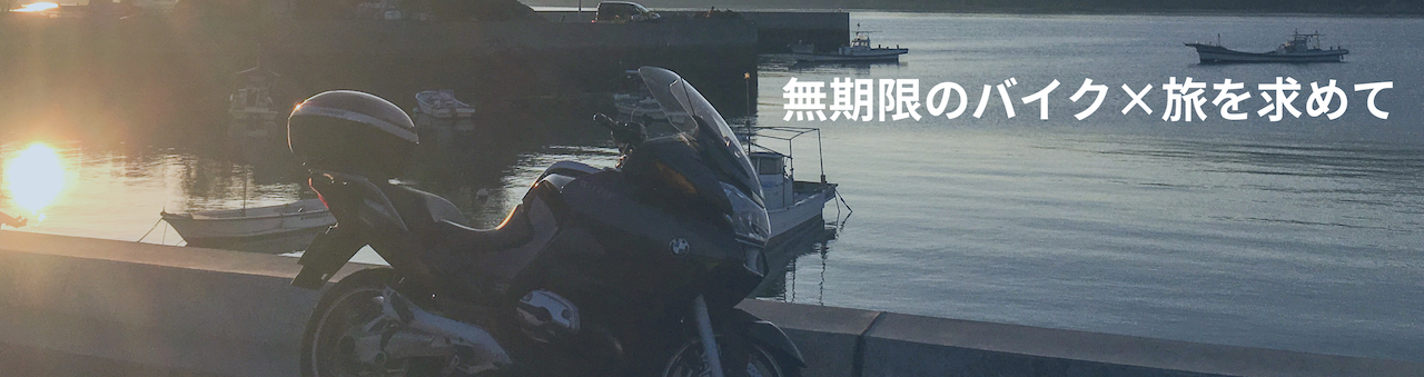 無期限のバイクx旅を求めて