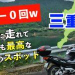 【美杉】三重県ツーリングスポットを転々と走る その2