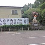 【高千穂】日本神話を体験、古事記の舞台を巡るツアー