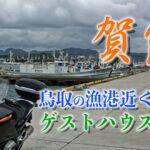 【賀露】鳥取港のゲストハウス しゃん亭 に泊まろう
